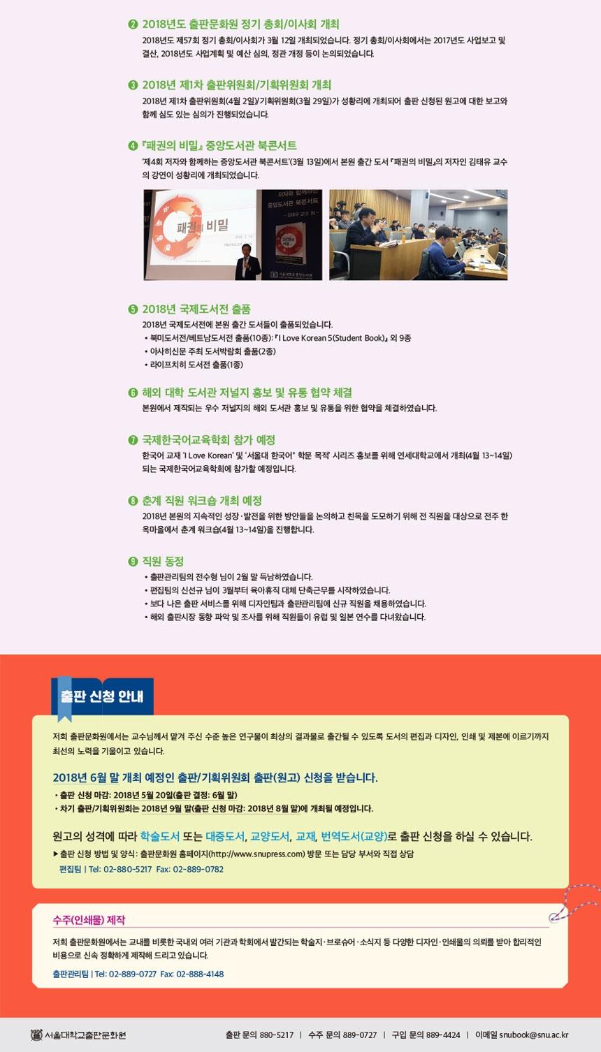 서울대학교 출판문화원 뉴스레터(2018-04월호)