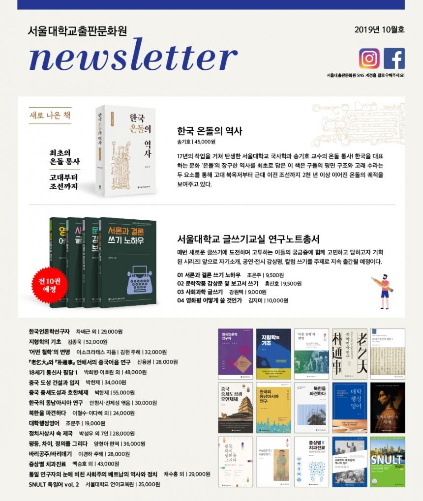 서울대학교 출판문화원 뉴스레터(2019-10월호)