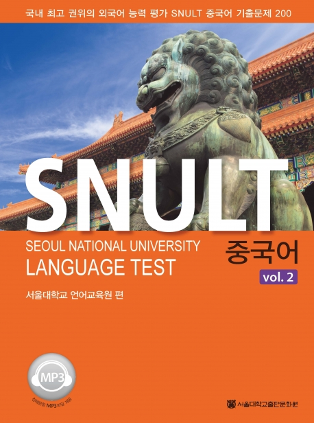 SNULT 중국어(2)