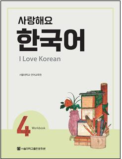 사랑해요 한국어: I Love Korean 4 (Workbook)