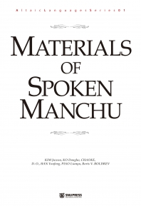 Materials of Spoken Manchu