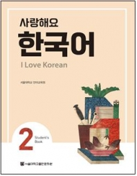 사랑해요 한국어: I Love Korean 2 (Student Book)