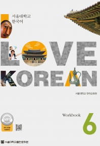 I Love Korean 6(WB)