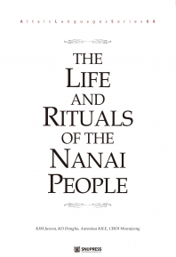 The Life and Rituals of the Nanai People