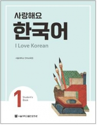 사랑해요 한국어: I Love Korean 1 (Student Book)