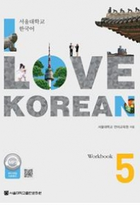 I Love Korean 5(WB)