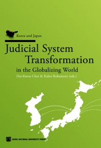 Judicial System Transformation in the Globalizing World