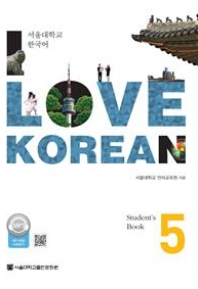 I Love Korean 5(SB)