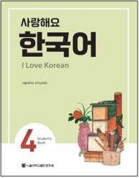 사랑해요 한국어: I Love Korean 4 (Student Book)