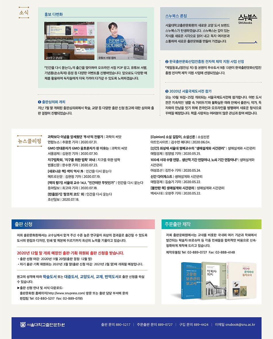 서울대학교 출판문화원 뉴스레터(2020-09월호)