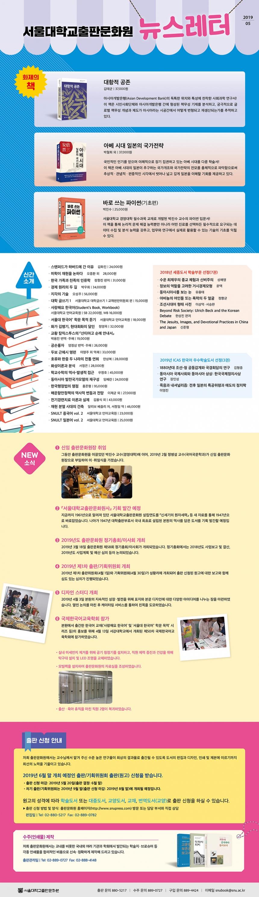 서울대학교 출판문화원 뉴스레터(2019-05월호)