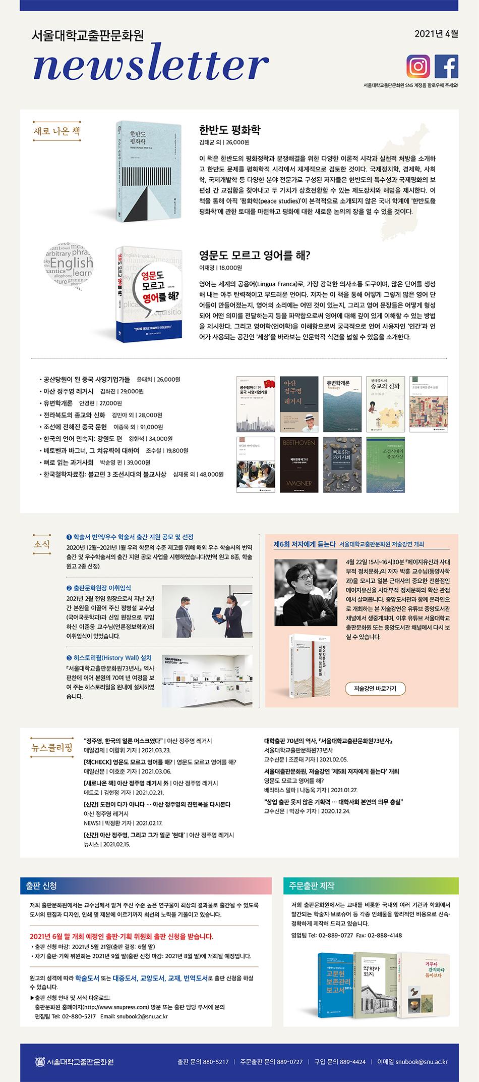 서울대학교 출판문화원 뉴스레터(2021-04월호)